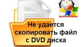 Не удается скопировать файл с диска