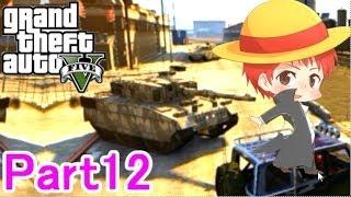 【GTA5実況】赤髪のともと愉快な仲間たち Part12 【グランド・セフト・オート5】 thumbnail