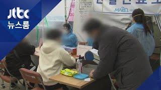 """'완화된 거리두기'…""""국민 피로감·경제·방역 종합적 고려"""" / JTBC 뉴스룸"""