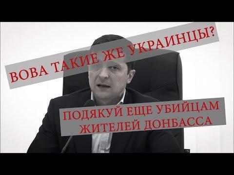 Очень сильная речь  Зеленского о Донбассе. Подякуй еще убийцам своего народа.