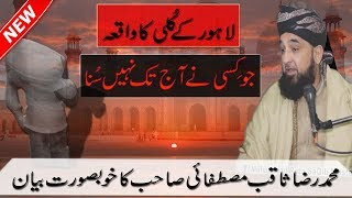Raza Saqib Mustafai l Lahore K Kulli Ka  Waqia  l New Bayan 2018  l Pir Zada Raza Saqib Mustfai
