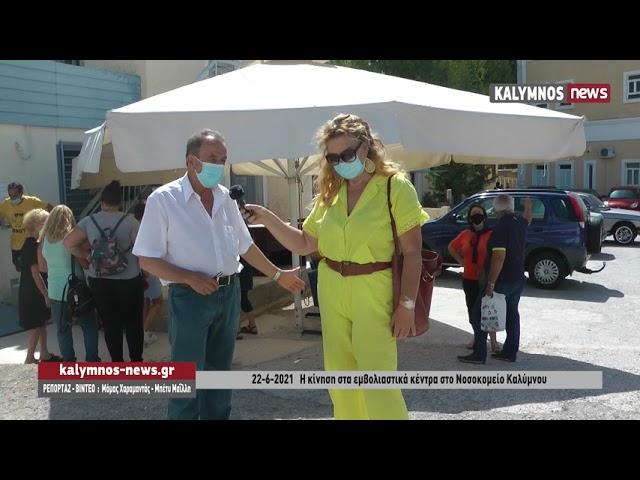 22-6-2021   Η κίνηση στα εμβολιαστικά κέντρα στο Νοσοκομείο Καλύμνου
