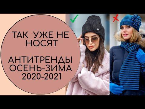 ТАК  УЖЕ НЕ НОСЯТ! АНТИТРЕНДЫ ОСЕНЬ-ЗИМА 2020-2021