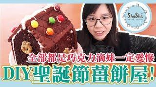 【莎莎瘋手作】 DIY聖誕節薑餅屋!  全部都是巧克力滴妹一定愛慘  DIY- Christmas Gingerbread house