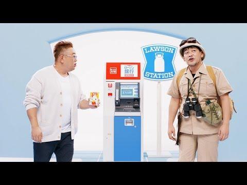 サンドウィッチマン、CMでもコントさながらの掛け合いを見せる 『ローソン銀行』新TV-CM「ローソン銀行開業」篇&メイキング動画&インタビュー