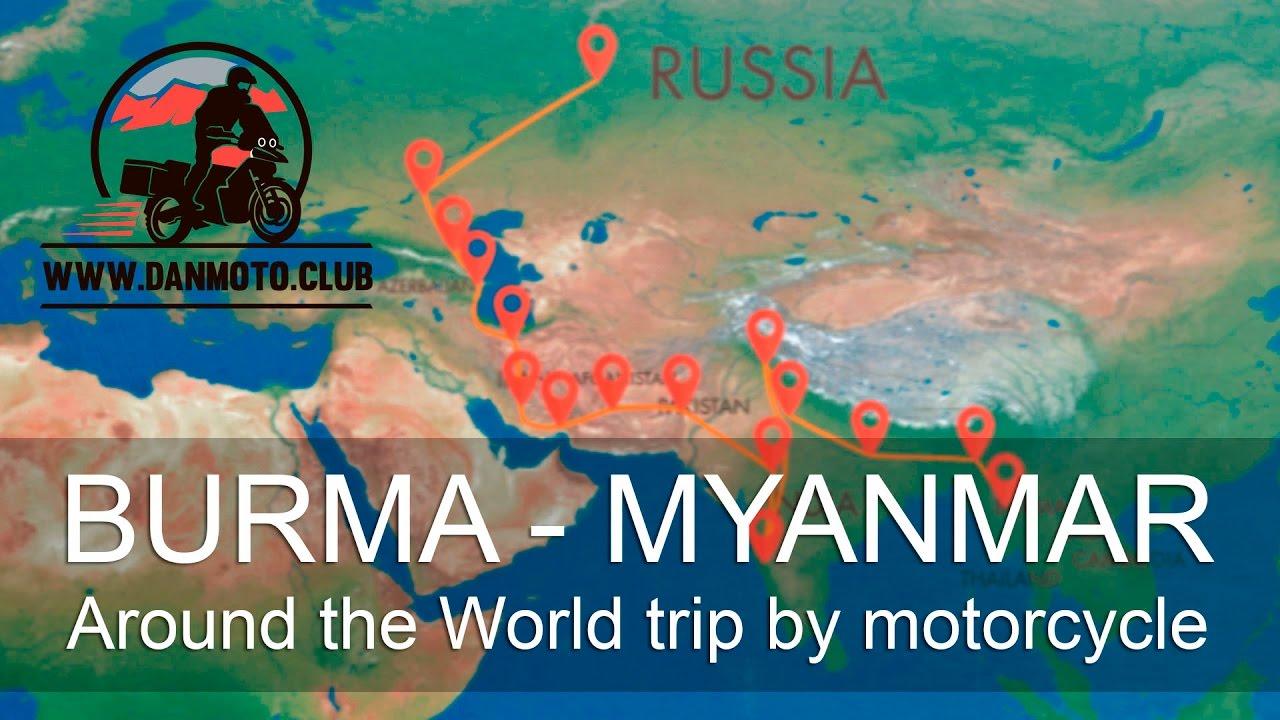 Кругосветное путешествие 5 серия Мьянма (Бирма) с комментариями! Around the World trip by motorcycle