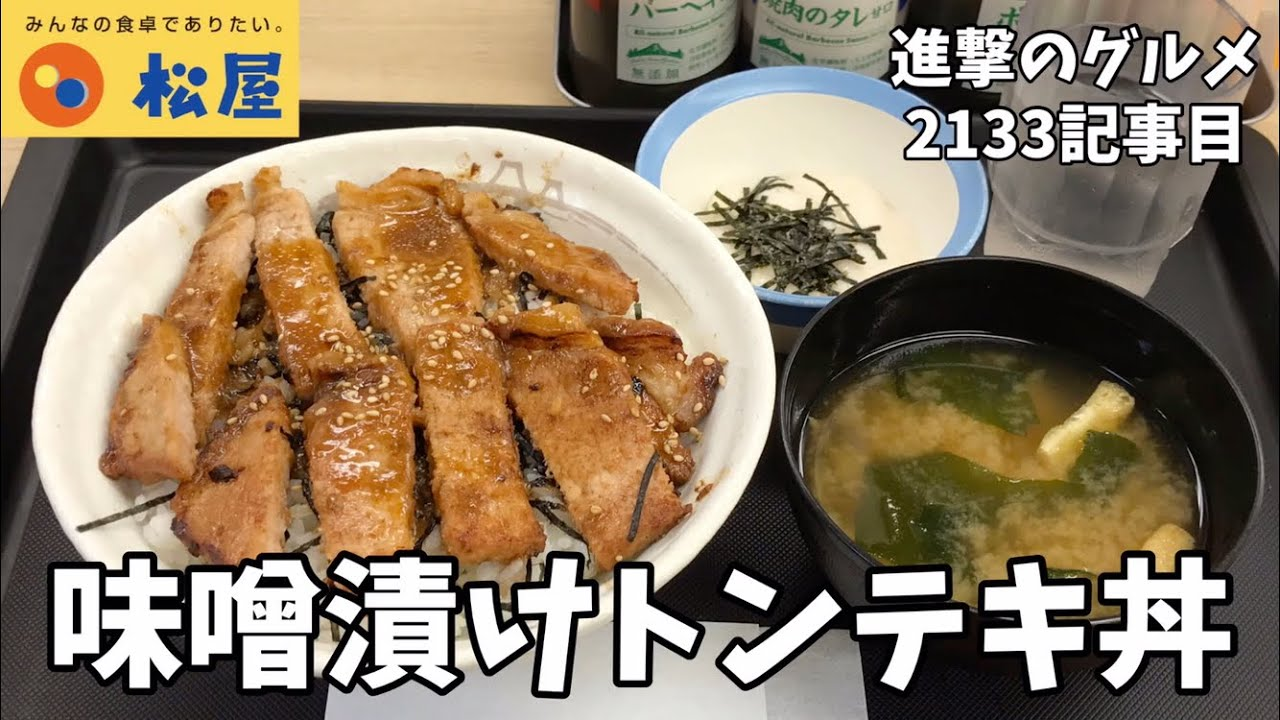 トンテキ 松屋