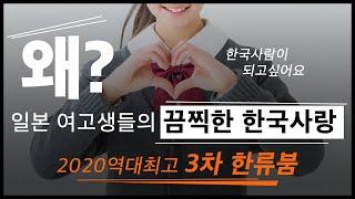 일본 여고생들의 끔찍한 한국사랑 왜? 역대최고 2020 한류붐 [해피스튜디오]