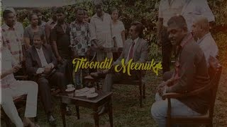 Kabali Bonus Thoondil Meen Song | Delete Scene | Official News | Rajinikanth | Santhosh Narayanan