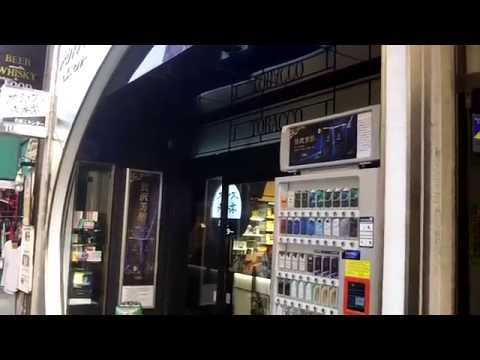 a store that sells Smokeless Tobacco, Chewing Tobacco, Snuff in Tokyo Japan