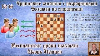Бесплатные уроки шахмат № 16. Экзамен по стратегии. Игорь Немцев. Обучение шахматам
