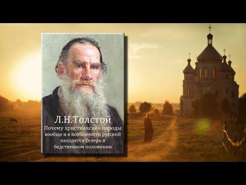 Л.Н. Толстой. Почему христианские народы вообще и в особенности русский находятся теперь в бедств...