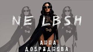 Смотреть клип Анна Добриднєва - Ne Lbsh