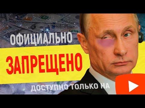 Полное разоблачение Путина.