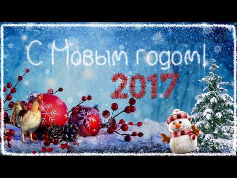 Новогодняя открытка (футаж) 2017