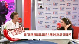 Евгения Медведева и Александр Энберт в Утреннем шоу Русские Перцы О спектакле медалях и музыке