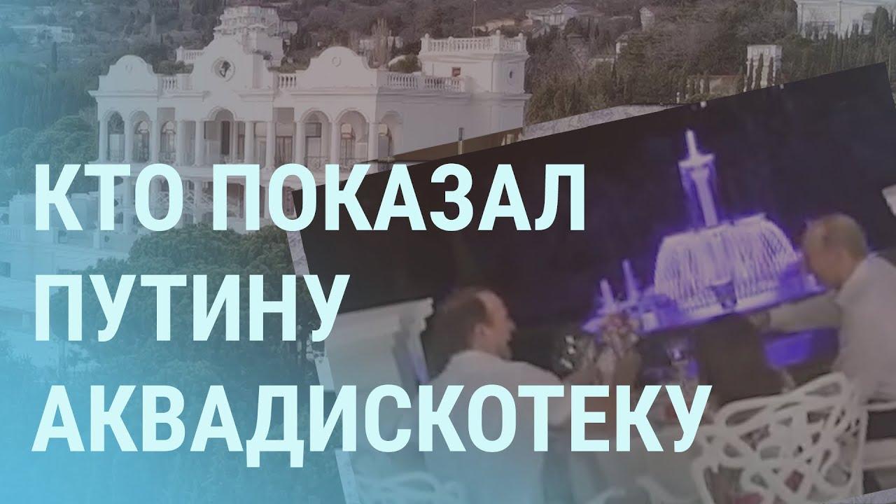 Как тубсанаторий стал дворцом кума Путина | УТРО | 17.03.21