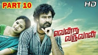 Tamil Cinema || VENDRU VARUVAN || Full Length 2016 RELEASE Movie | HD Part 10