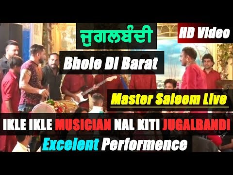 Bhole Di Baraat By Master Saleem | Kaka Dholi | Rehmat Sidhu | Master Saleem Live Jugalbandi