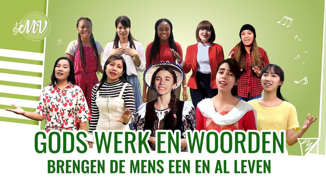 Christelijk lied 'Gods werk en woorden brengen de mens een en al leven' (Dutch subtitles)