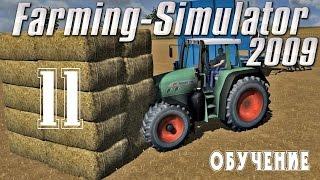Farming Simulator 2009 (Обучение) C.11 [Обучающее задание 5: Культивация].