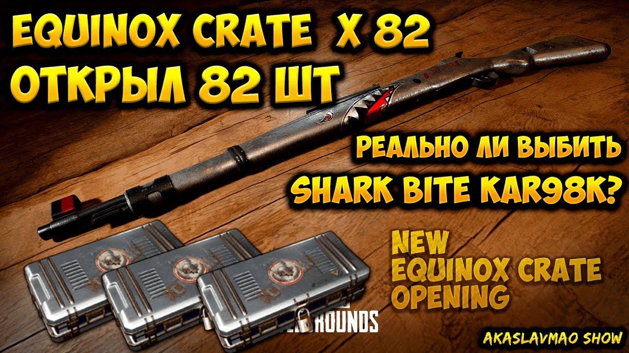 Открытие 82 EQUINOX CRATE ! 🔥 Реально ли выбить Shark bite .