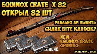 Открытие 82 EQUINOX CRATE ! 🔥 Реально ли выбить Shark bite? 🔥Новые кейсы пабг🔥 BATTLEGROUNDS PUBG