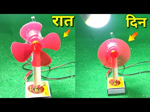 DC MOTOR Project - Day Night Automatic Switch Fan Using DC Motor | School Project | Science Project