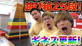 【マッチョ学園】跳び箱25段に挑戦!モンスターボックスのギネス更新