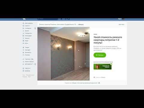 Квиз ремонты квартир