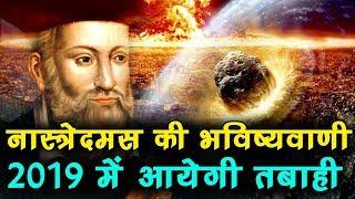 अगर सच हो गईं Nostradamus की ये भविष्यवाणी तो 2019 में होगी तबाही!