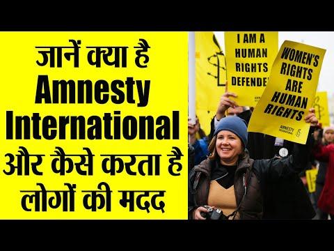 Amnesty International Day : जानें क्या है Amnesty International और ये कैसे करता है काम | Boldsky