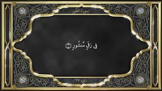 Tilawat - Part 27