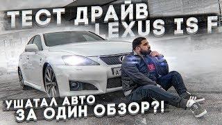 Тест драйв Lexus IS F 5.0.  Ушатал авто за один обзор?!