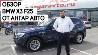 BMW X3 F25 обзор от Ангар Авто