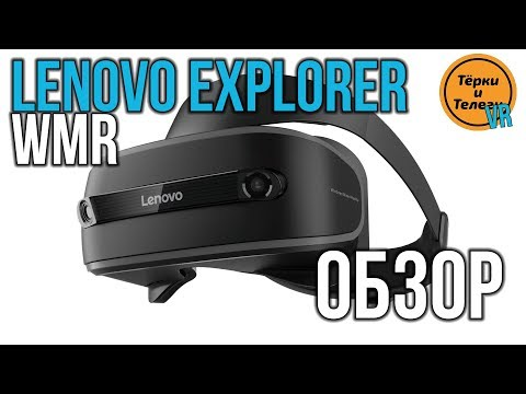 Обзор Lenovo Explorer