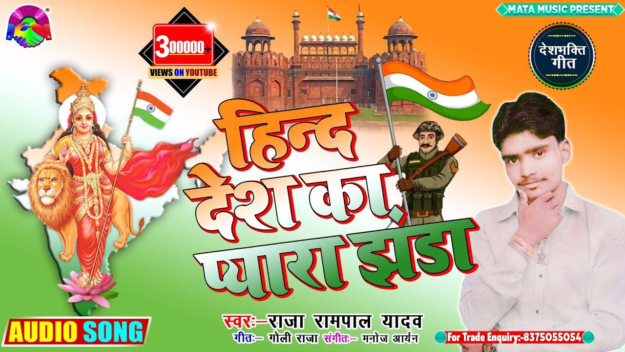 ह न द द श क प य र झ ड Hind Desh Ka Pyara Jhanda Raja Rampal Yadav Hindi Deshbhakti Song Youtube