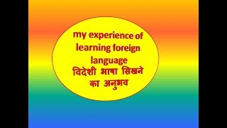 my experience of learning language|how to learn korean language episode #66|Foreign language