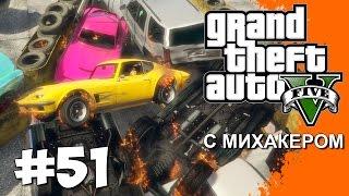 GTA 5 Online с Михакером #51 - Пробка на трамплине