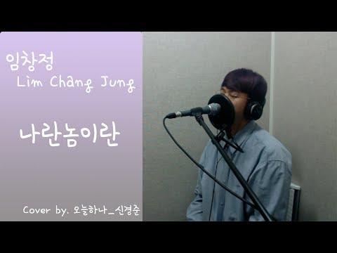 [임창정 - 나란놈이란 커버 ] _ Lim Chang Jung (#Cover-오늘하나)