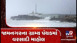Monsoon 2019 Rural Areas Of Jamnagar Witness Rainfall TV9GujaratiNews