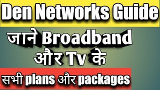 den networks broadband plans | den cable network tv channel packages
