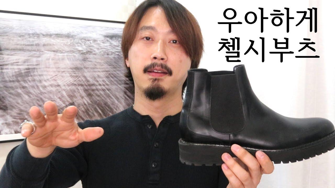 남자구두! 편한 첼시부츠를 찾는다면? 손신발의 이것!