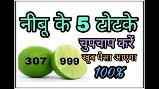 सारी दुनिया करती है नींबू के इन 5 टोटको का इस्तेमाल lemon benefits