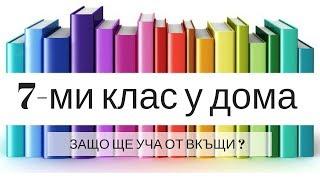 Няма да ходя на училище/Ерика Думбова/7 Grade Homeschooling/Erika Doumbova