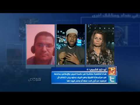 زواج القاصرات في مصر: معاناة الضحايا ومسؤوليات المجتمع والدولة .. الجزء الثالث  - 01:20-2017 / 10 / 19