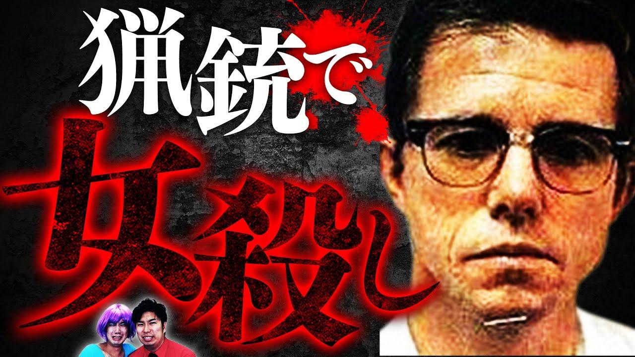 【実話】女殺しのサイコパス…人間狩り「ロバート・ハンセン」【怖い話】