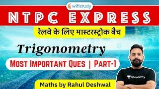 9:00 PM - RRB NTPC 2020 NTPC Master Stroke   Maths by Rahul Deshwal   Trigonometry (Imp Ques)