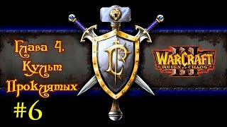 Прохождение Warcraft III: Reign of Chaos - Alliance Campaign Gameplay Mission #6