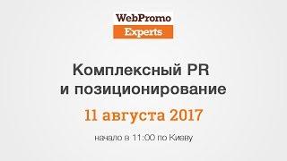 Онлайн-конференция при поддержке ПРООН в Украине «Комплексный PR и позиционирование» 11.08.2017